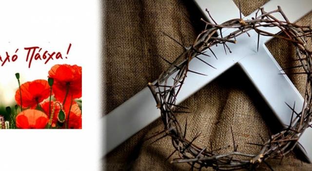 Η ανάσταση οδηγός προς την αυτογνωσία